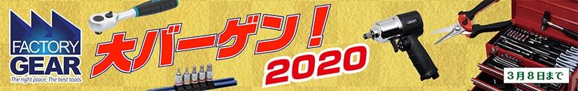 2020年新春大バーゲン