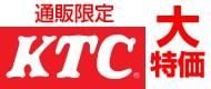 KTC特価セール