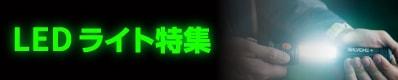 LEDキャンペーン